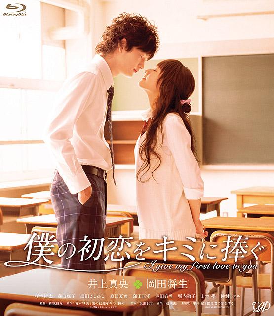 僕の初恋をキミに捧ぐ BD版 <BR><FONT size=1>(C)2005 青木琴美/小学館</FONT>
