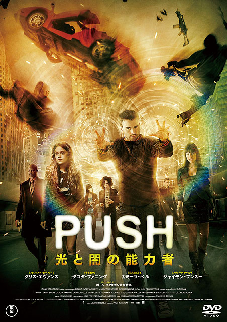 PUSH 光と闇の能力者 DVD版<BR><FONT size=1>(C)2009 SUMMIT ENTERTAINMENT, LLC. ALL RIGHTS RESERVED.</FONT>