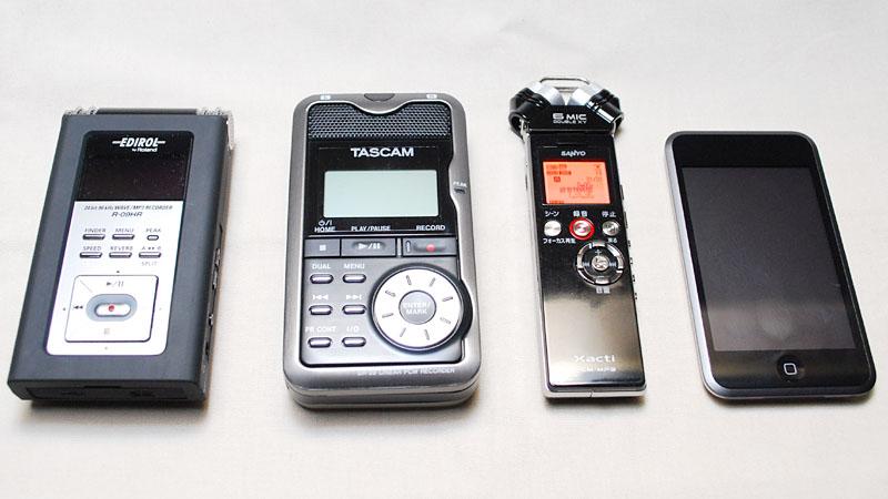 RolandのR-09HR(左)、先週取り上げたTASCAMのDR-2d(左から2番目)、iPod touch(右)と比較