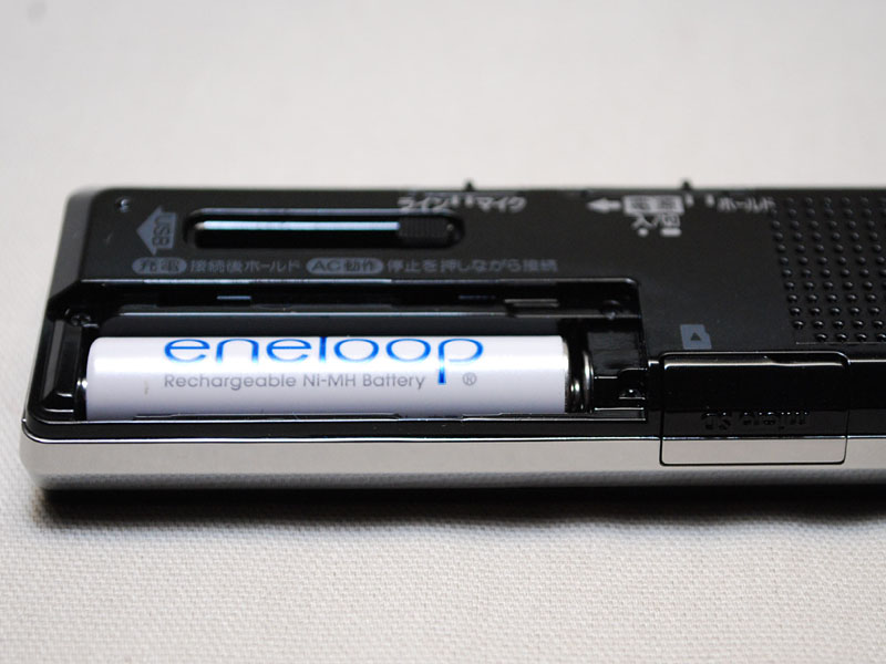 エネループ一本で6時間のリニアPCM録音または17時間のMP3録音が可能