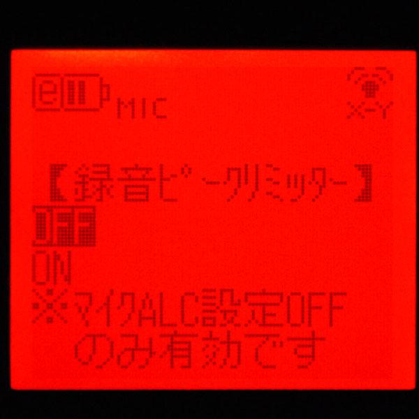 PCMの録音モード切り替えやMP3のビットレートの切り替え、「マイク感度」切り替え、「マイクALC設定」の、「Low Cutフィルタ」、「録音ピークリミッター」の設定画面