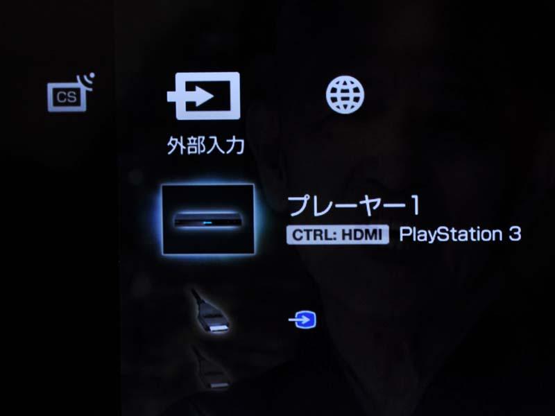 HDMI CECに対応し、PlayStation 3の操作も可能