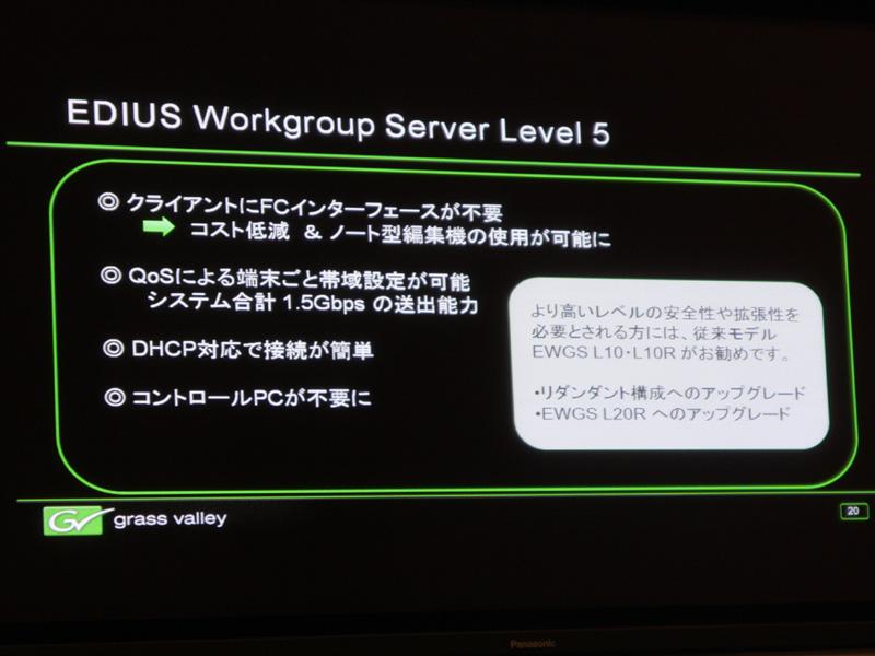 そのほかのNABでの展示。小規模システム向けのHDネットワーク編集システムEDIUS Workgroup Server Level5や、6月にアップデートを予定しているデジタルディスクレコーダ「T2」など