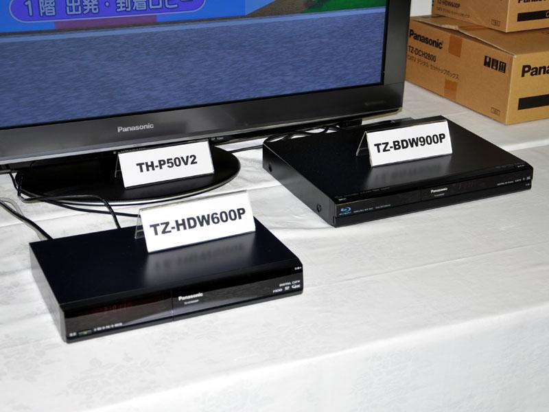BDドライブ搭載のCATV STB「TZ-BDW900」(右)