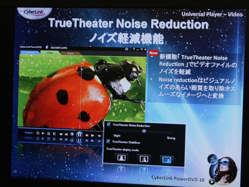 TrueTheaterの高画質化機能。左から「TrueTheater Noise Reduction」、「TrueTheater Stabilizer」、「TrueTheater HD」