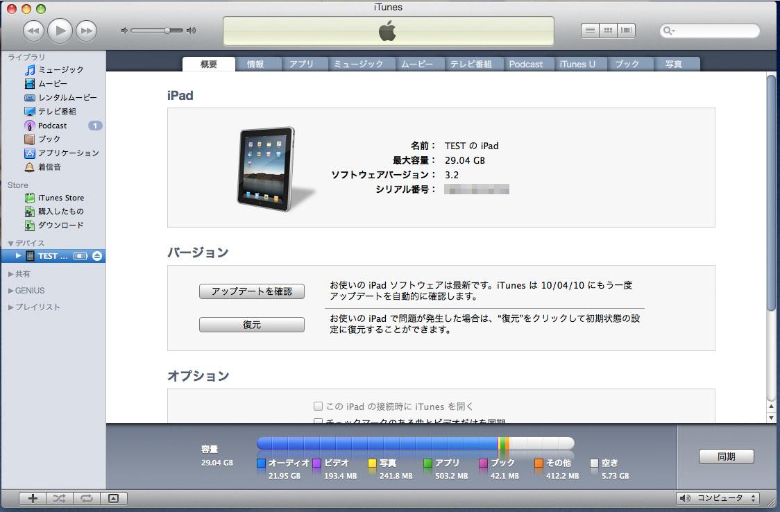 iTunes 9.1につなぐと、このような画面に。アイコンはアップルらしく、iPad用のものに変わっている。「ブック」など、iPadに合わせた項目が追加されている点にも注目