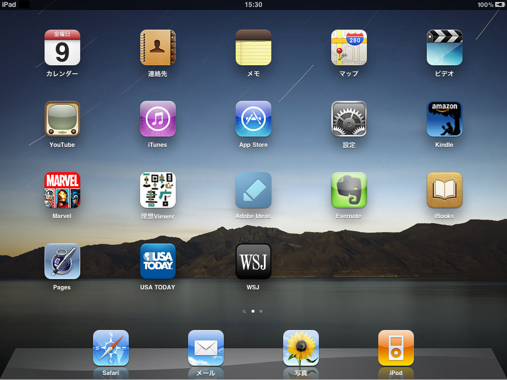 横画面でのホーム画面。よりパソコン的な見かけになる。長時間iPadを使ってみると、縦画面の方が便利だな、と思う時が増えてくるので、「サブ」扱いなのだろう