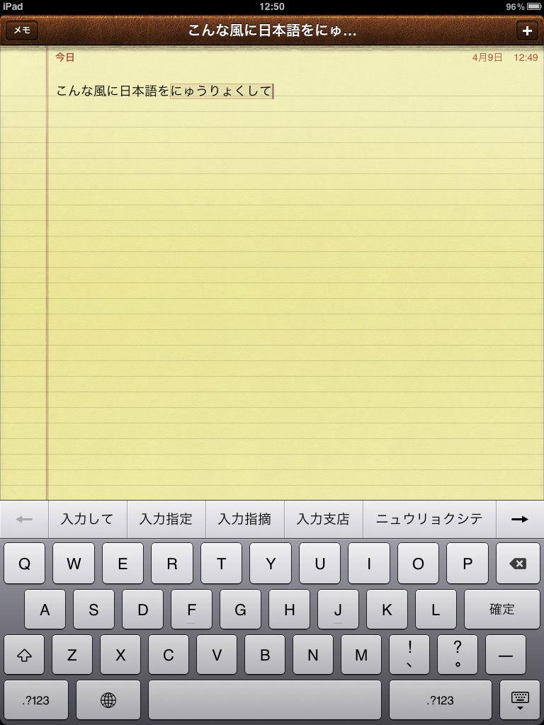 「メモ」機能での日本語入力画面。ソフトキーボードだが、入力効率は悪くない。コツは、指を滑らせるのでなく「しっかり上げて、下ろす」こと。変換効率はiPhoneのそれと同等と感じる