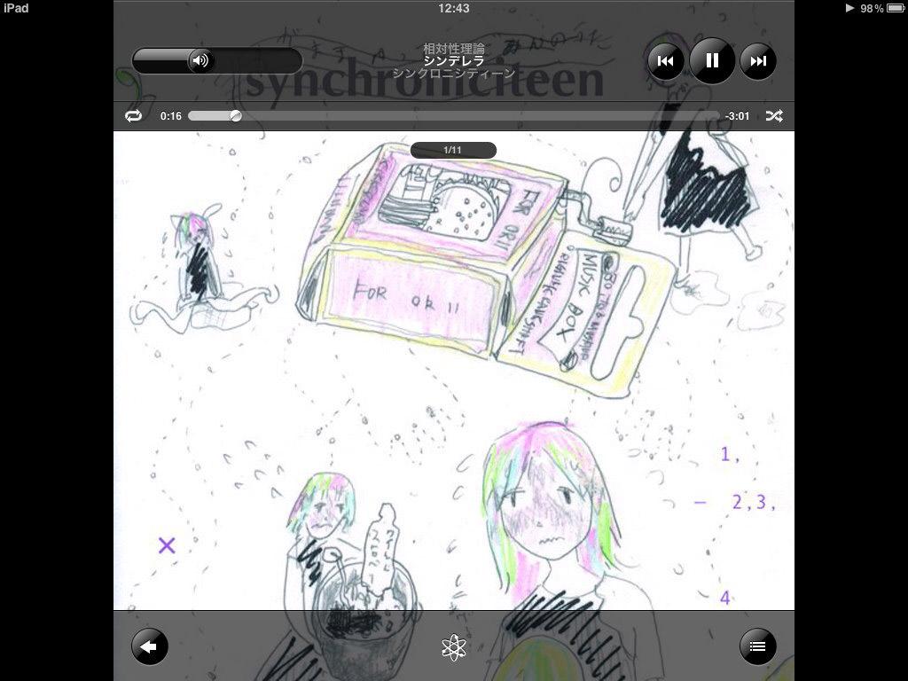 曲を再生中には、カバーアートを全画面拡大して表示もできる。このあたりはiPhone版と同じようなイメージである
