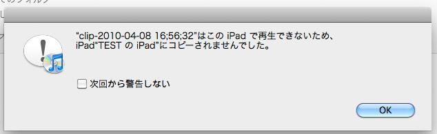 1.440×1,080pの映像を転送しようとしたら、このような警告が。非対応解像度だと警告が出て転送できない