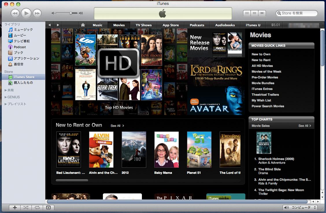 アメリカ版iTunesのMovie Store。価格は日本の映像配信より少々安い程度で、極端な差はないが、新作を中心にタイトルが非常に豊富で、日本のビデオレンタル店にも勝るとも劣らない点がまったく異なる。利用にはアメリカ版のアカウントが必要