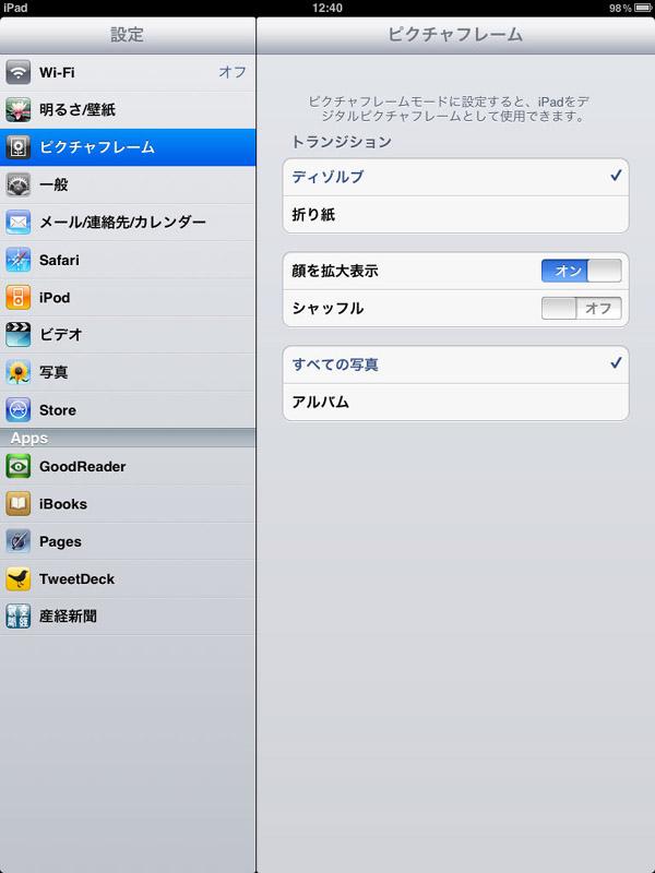 ピクチャーフレーム機能の設定は「設定」から。iPad内のアルバムを選び、それを表示していく機能