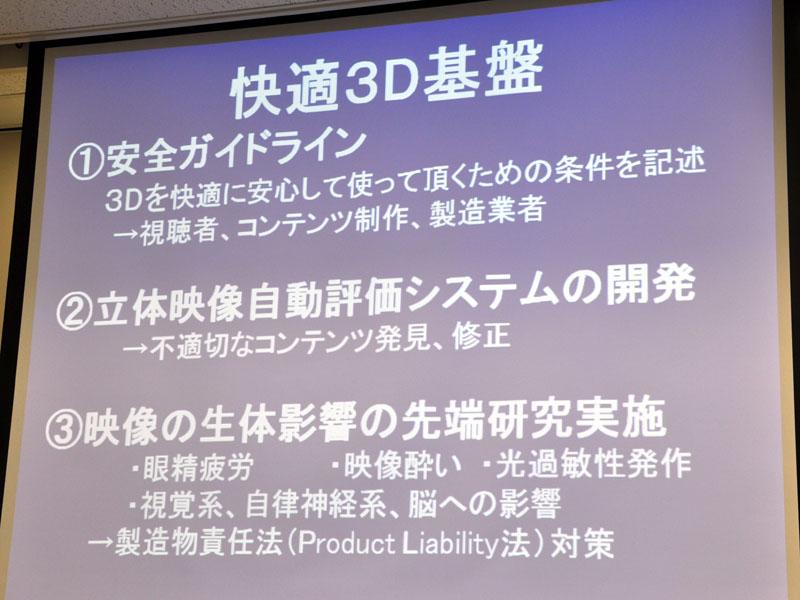 快適な3D環境のために、安全ガイドラインの策定や生態影響の研究などに取り組む