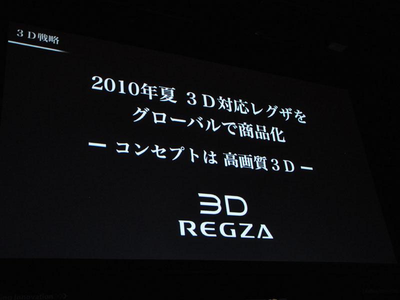 東芝も今夏の「3D REGZA」製品投入を予告