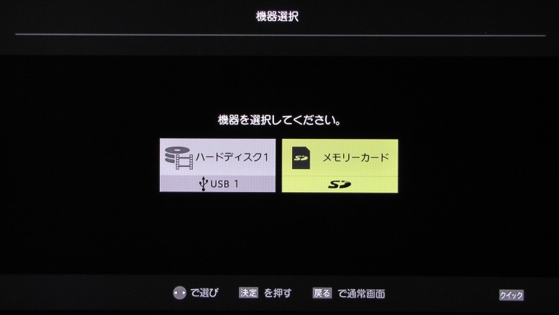 「映像を見る」画面でUSB接続のHDDかSDカードかを選択する