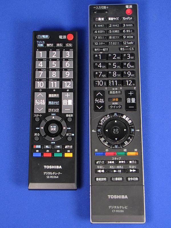 テレビ用REGZAのリモコンと比較
