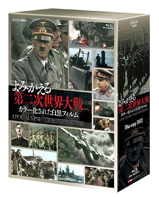 よみがえる第二次世界大戦~カラー化された白黒フィルム~ BD-BOX