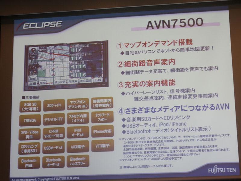 AVN7500の主な機能