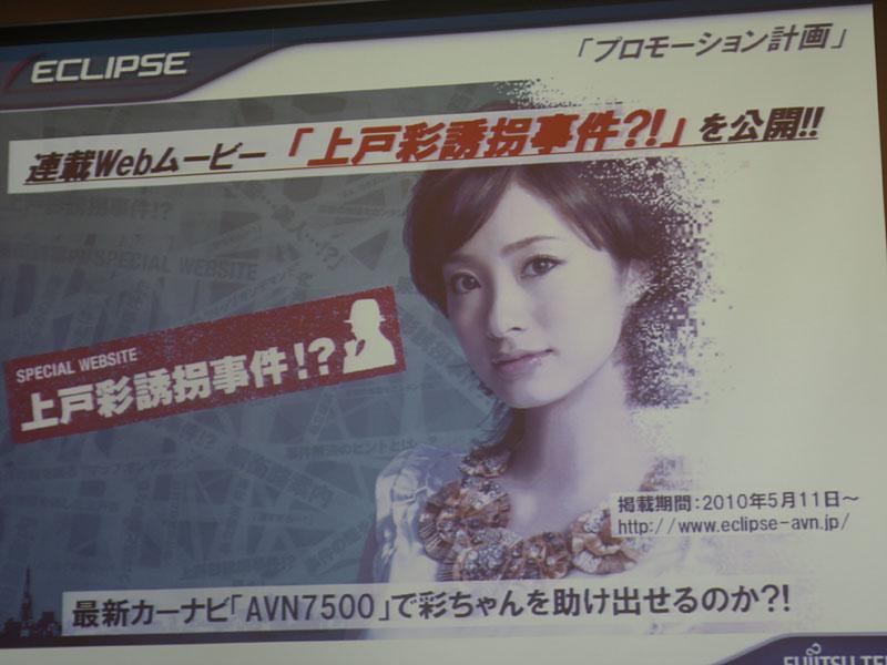 連載ムービー「上戸彩誘拐事件!?」を公開予定