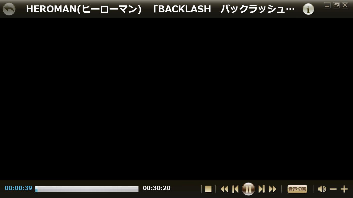 番組再生画面。コントロール部は数秒経つと消える