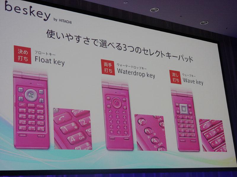 左から、交換用パネルの「Float key」、「Waterdrop key」、「Wave key」