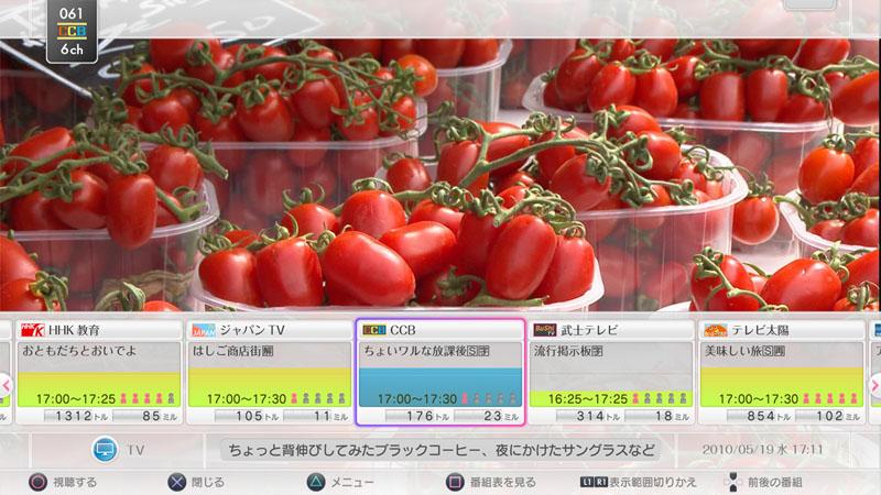「トルミル」ではTV番組情報とともに、現在視聴中のユーザー数が確認可能に