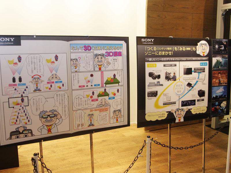 3D BRAVIAを使った様々な3Dコンテンツの視聴コーナー