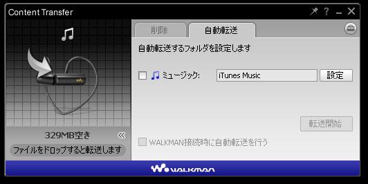 iTunesからの自動転送にも対応。ウォークマン接続時に、自動で楽曲を追加することができる