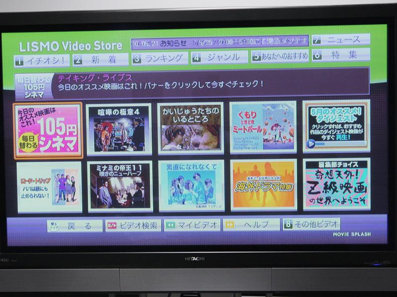 LISMO Video Storeでの番組購入や、mora for LISMOでの楽曲購入も可能
