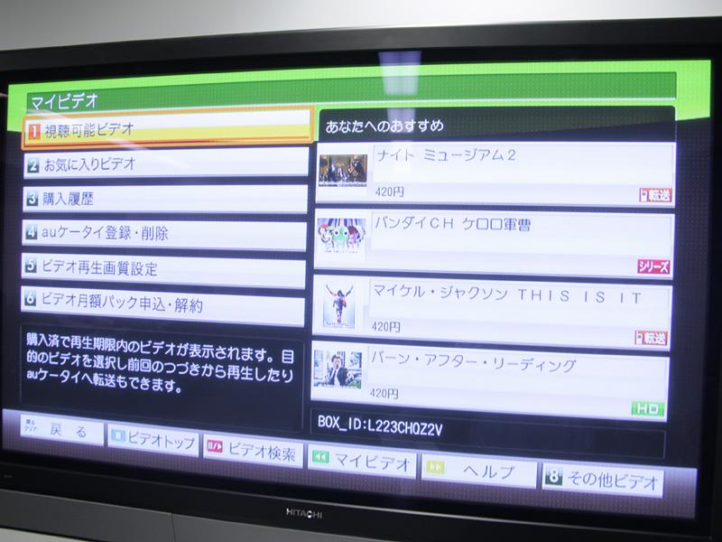 購入した番組のリストなどを表示するマイビデオ画面。HD番組には「HD」アイコンが、携帯電話に転送できるコンテンツには「転送」アイコンが表示される