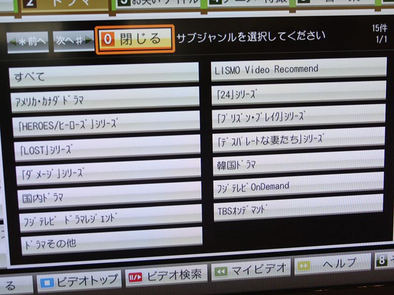 <FONT size=2>LISMO Video StoreのVODコンテンツ。フジテレビ on DemandやTBSオンデマンドなどの番組も</FONT>