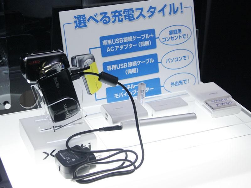 <FONT size=2>充電は、ACアダプタ、PC、モバイルブースターで行なえる</FONT>