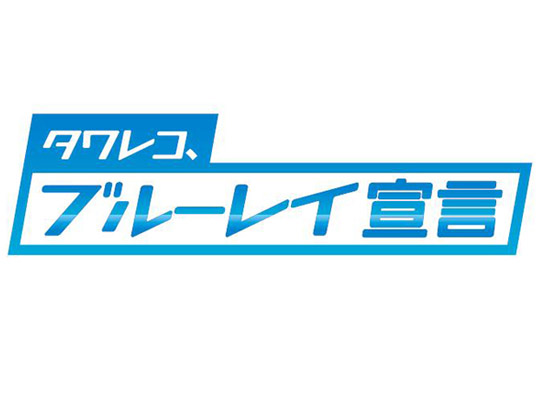 <FONT size=2>キャンペーンのロゴマーク</FONT>