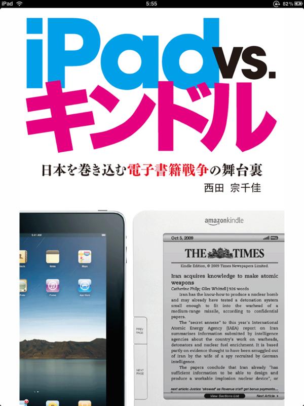 「iPad VS. キンドル 日本を巻き込む電子書籍戦争の舞台裏」電子書籍版