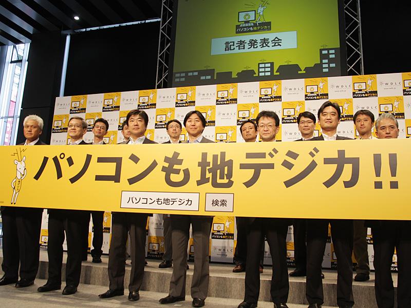 WDLC参加各社であるテレビ局、PC/周辺機器メーカー、量販店の代表者が登壇した