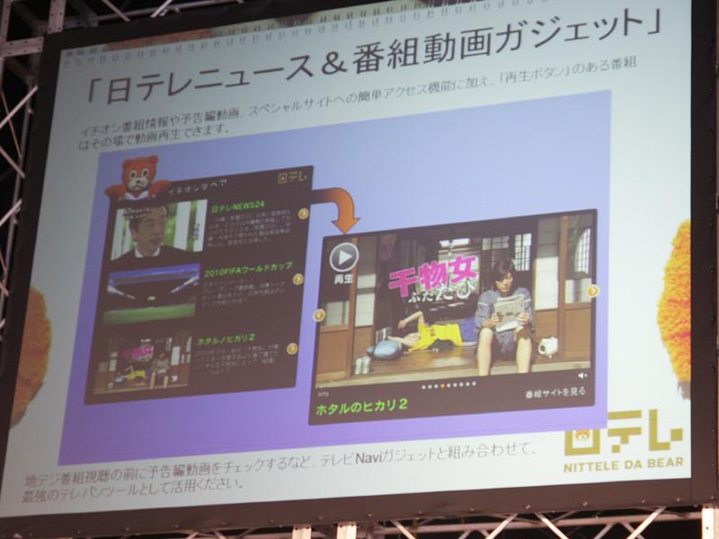 「ダベア」(左上)が、ドラマなど注目番組のレコメンドを行なう