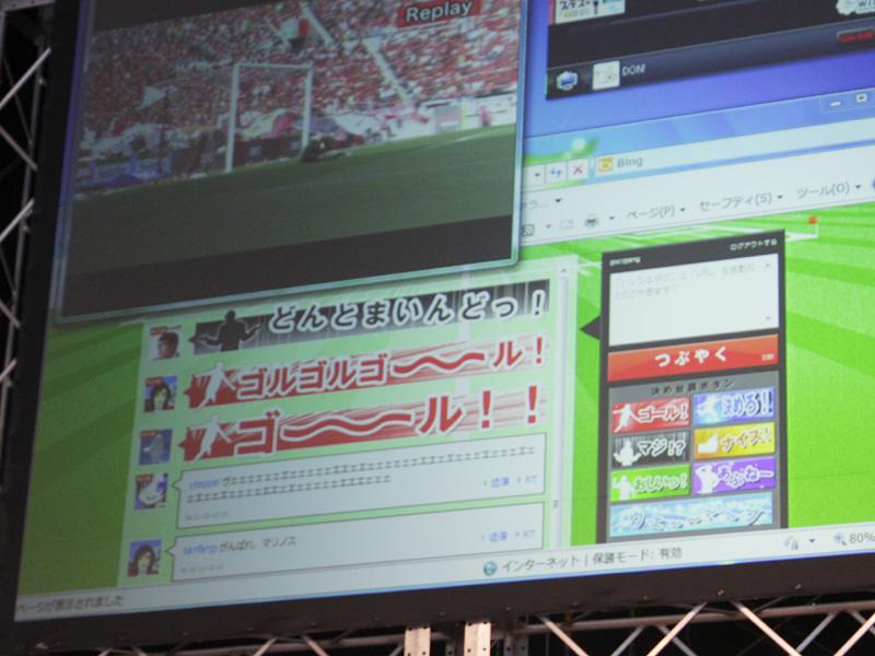 一般視聴者を招いた「ピーチク」のデモ。「ゴ~ル!」などインパクトのある絵柄のツイートをワンボタンで行なえる機能も搭載する