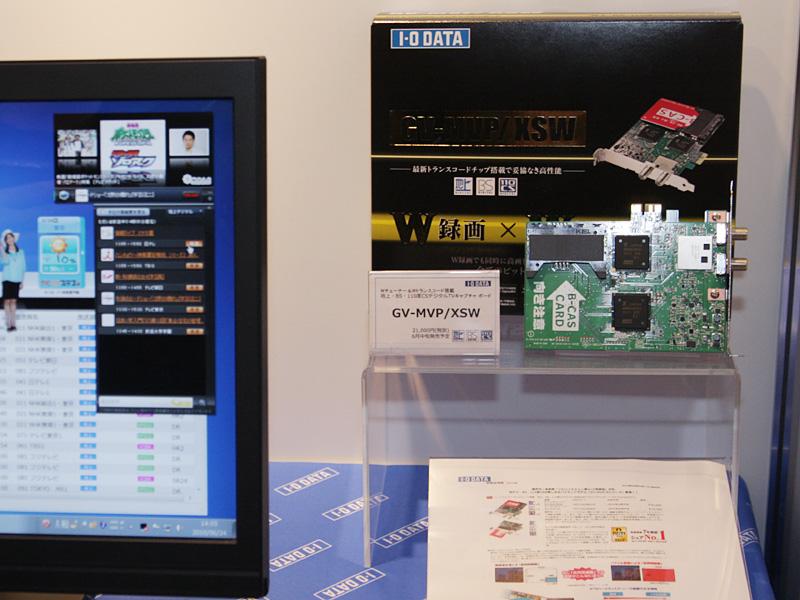 WDLC参加メーカーの最新パソコンや地デジチューナなども展示。上段左から順に、NEC、東芝、富士通、オンキヨー、マウスコンピューター、アイ・オー・データ、バッファロー、ソニー。なお、ソニーのPCは「テレビNaviがジェットを搭載しない。これは、視聴ソフト「Giga Pocket Digital」にガジェットと同様の機能が含まれているため。同ソフトでは番組情報と連動した情報配信やケータイ連携(右下写真)などを独自に行なっている