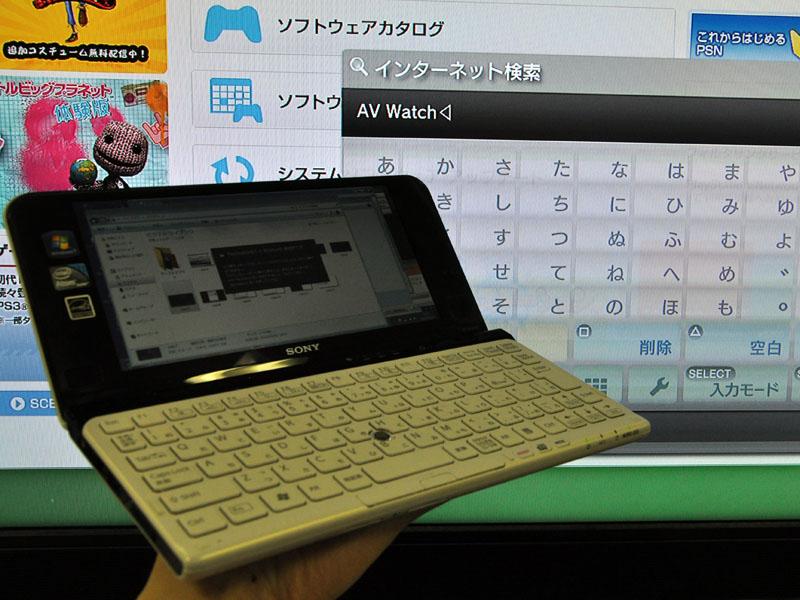 リモートキーボード With PlayStaiton 3