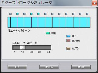 ギター・ストローク・シミュレータ