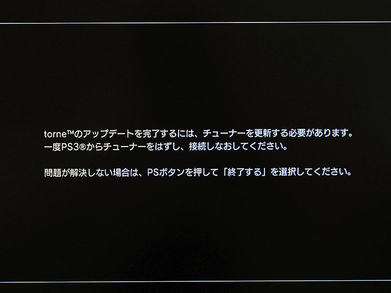 <FONT size=2>バージョンアップ後は、一度PS3からtorneを外し、再度接続する必要がある</FONT>