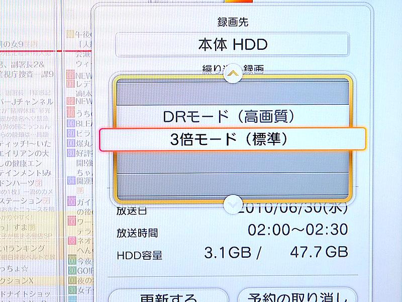 <FONT size=2>EPGからの予約録画で3倍モードを選択しているところ</FONT>