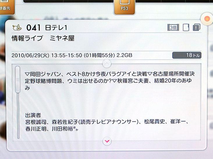 <FONT size=2>録画した番組のファイルサイズも確認できるようになっている</FONT>