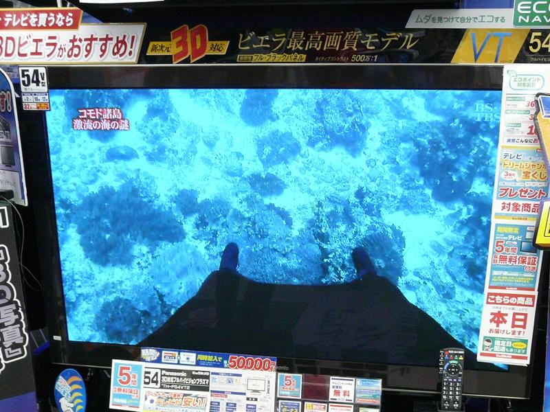 量販店店頭に展示された3Dテレビ「VIERA VT2シリーズ」(ビックカメラ有楽町店本館)