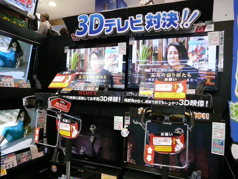 3Dテレビが各社から出揃うことで、いよいよ普及段階に入り始めるか(ビックカメラ有楽町店本館)