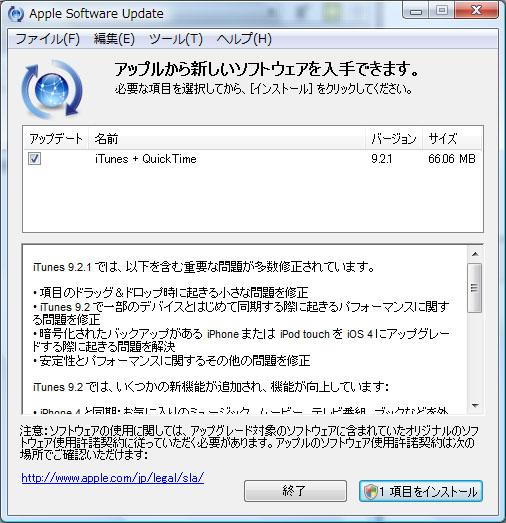 iTuens 9.2.1の修正内容