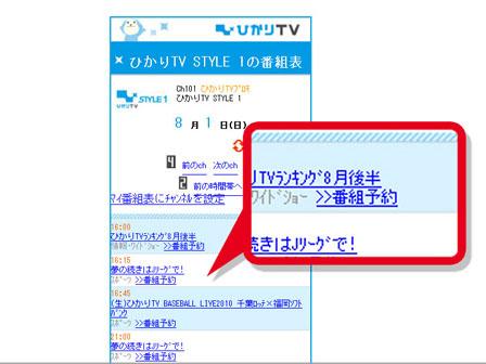 リモート予約サービスイメージ(携帯電話)