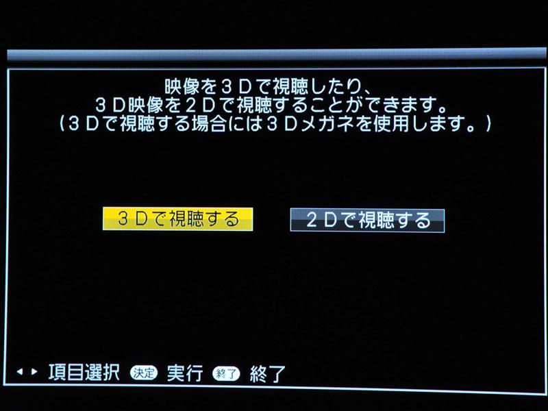 Blu-ray 3Dの場合、再生開始時に2D、3Dを選択する