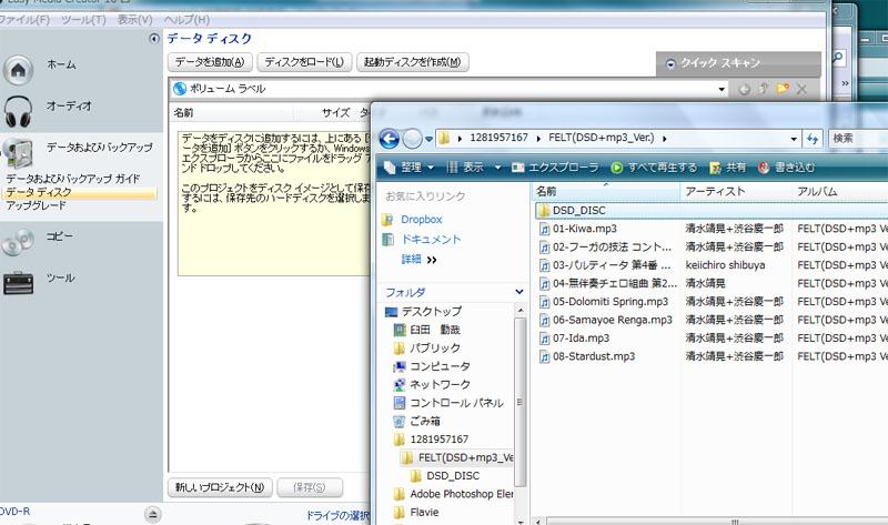 [DSD_DISC]フォルダをそのままコピーしてDVD-Rに記録し、DSDディスクを作成。なお、Windows Vistaでは、ダウンロードしたZIPファイルをWindowsの標準機能では展開できないため、Lhasaで展開した