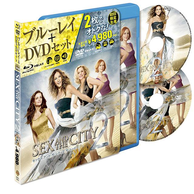 <FONT size=2>セックス・アンド・ザ・シティ2 [ザ・ムービー]ブルーレイ&amp;DVDセット【初回限定生産】</FONT>